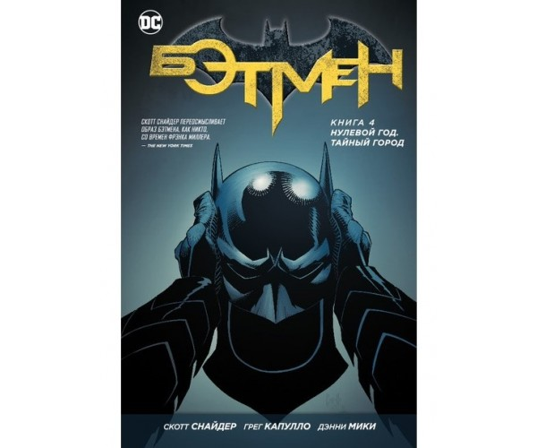Бэтмен. Нулевой год. Тайный город (книга 4)