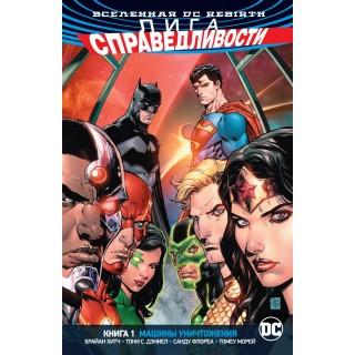 DC. Rebirth. Лига Справедливости. Книга 1