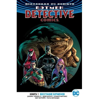 DC. Rebirth. Detective Comics (книга 1)