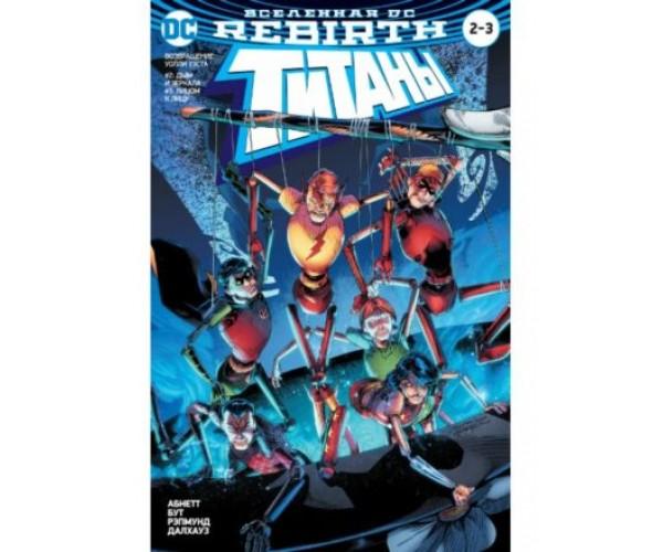 Титаны #2–3 / Красный Колпак #1
