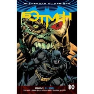 Rebirth. Бэтмен. Книга 3. Я — Бэйн