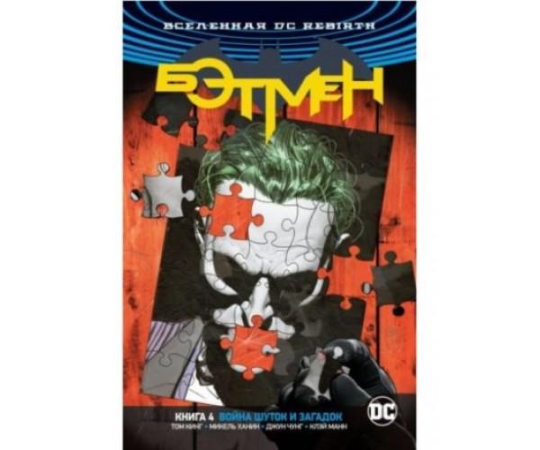Бэтмен. Книга 4. Война Шуток и Загадок