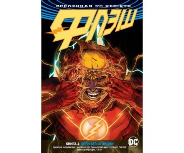 DC. Rebirth. Флэш (книга 4)