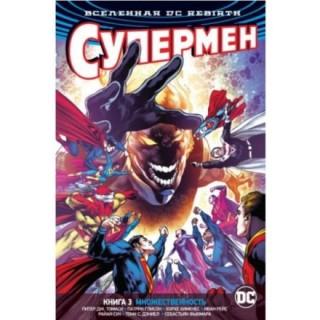 Rebirth. Супермен. Книга 3. Множественность