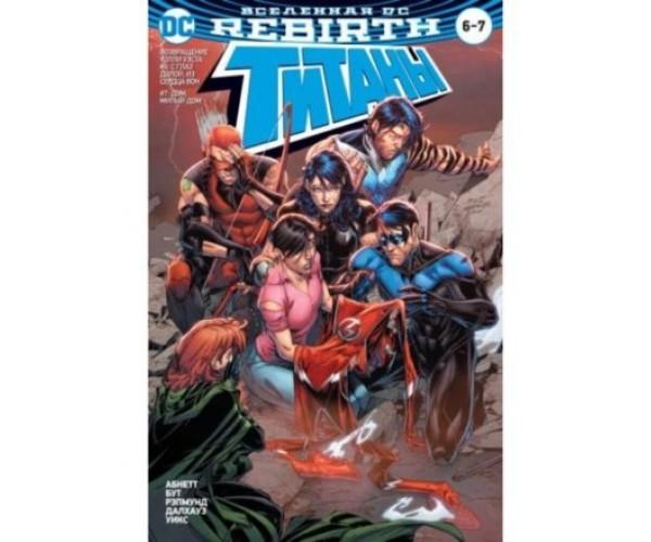 Титаны #6–7 / Красный Колпак #3