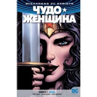 DC. Rebirth. Чудо-Женщина. Ложь (книга 1)