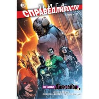 Лига Справедливости. Война Дарксайда #1 (книга 6)