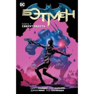 Бэтмен. Сверхтяжесть (книга 7)