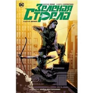 Зеленая Стрела. (книга 2)
