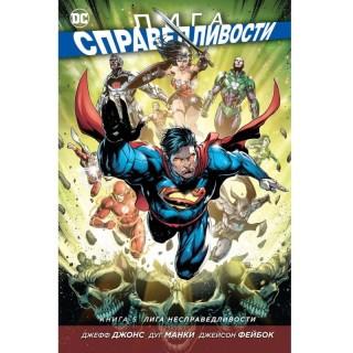 Лига Справедливости. Книга 5