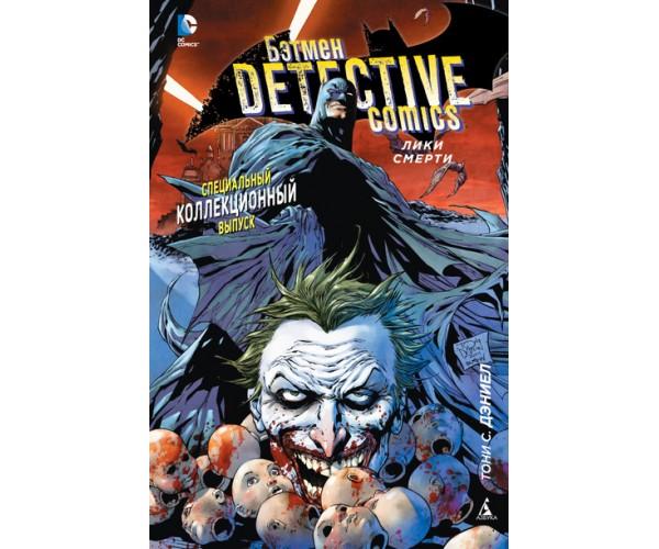 Бэтмен - Detective Comics - Лики смерти (The New 52)