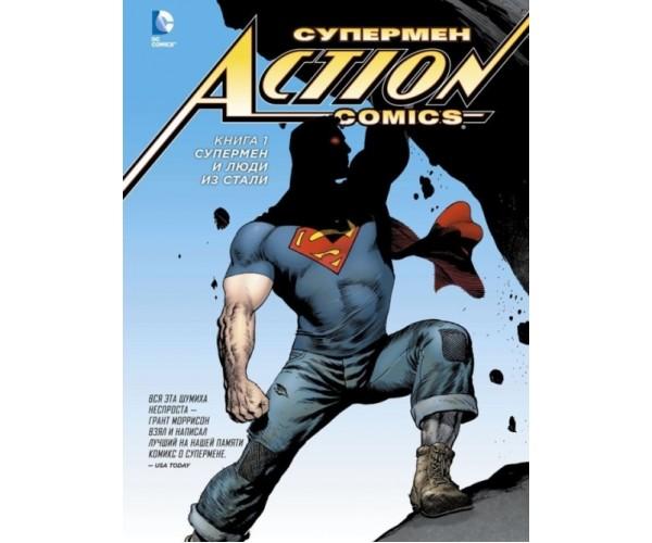 Супермен — Action Comics (книга.1)