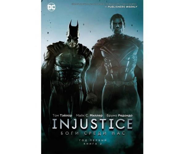 Injustice: Боги среди нас (Книга 2)
