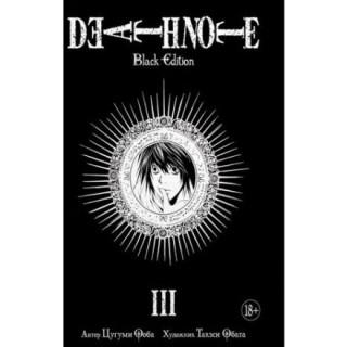 Death Note. Black Edition (книга 3)