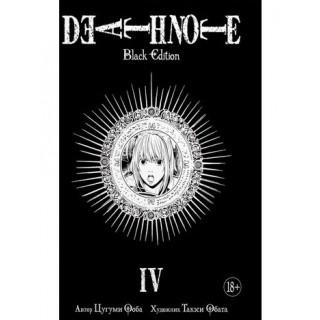 Death Note. Black Edition (книга 4)