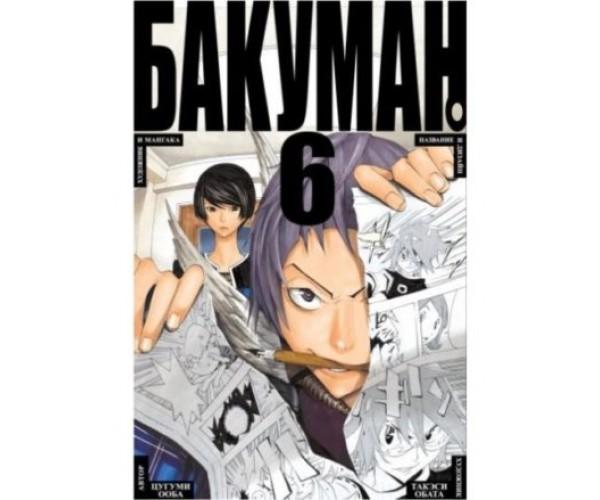 Бакуман (книга 6)