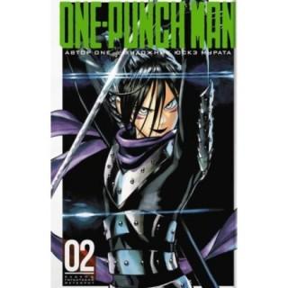 One-Punch Man. Книга 3-4