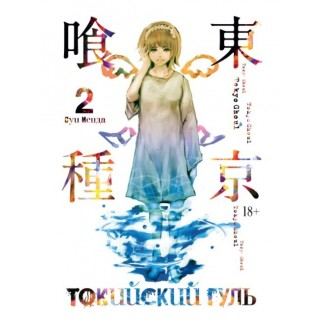 Токийский гуль (книга 2)