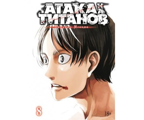 Атака на титанов (книга 8)