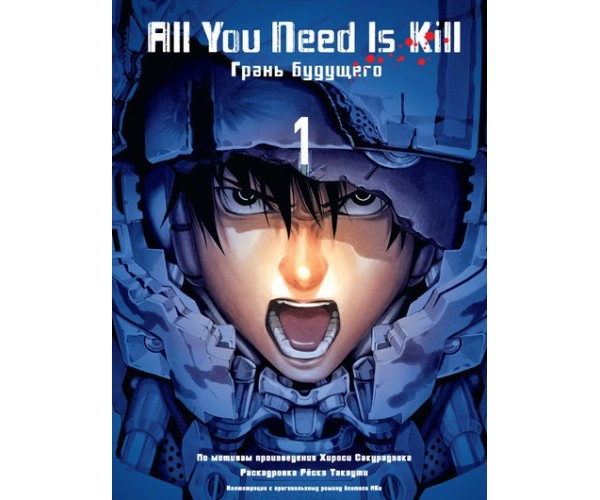 All You Need Is Kill. Грань будущего (книга 1)