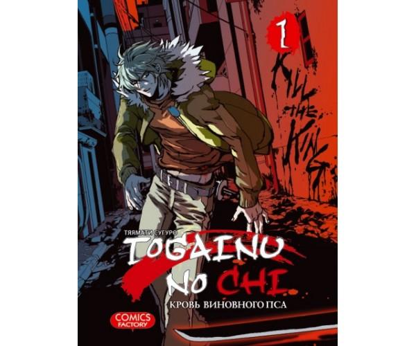 Togainu no Chi. Кровь виновного пса (книга 1)
