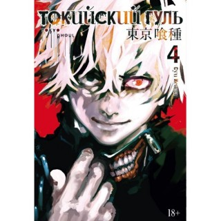 Токийский гуль (книга 4)