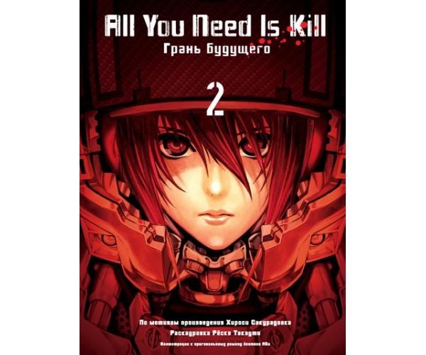 All You Need Is Kill. Грань будущего (книга 2)