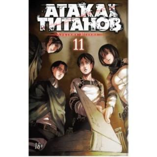 Атака на титанов (книга 11)