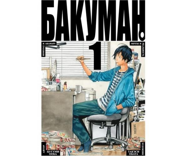 Бакуман (книга 1)