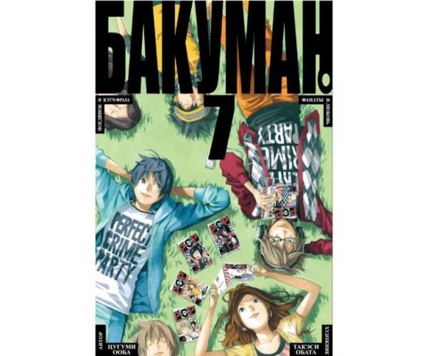Бакуман (книга 7)