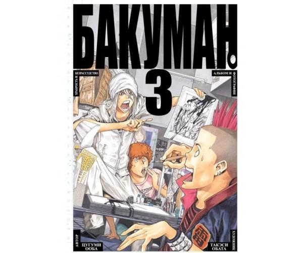 Бакуман (книга 3)
