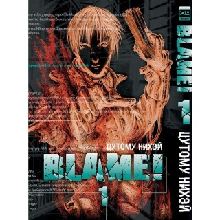 Blame! (книга 1)