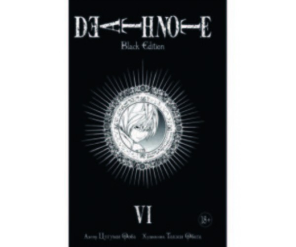 Death Note. Black Edition (книга 6)