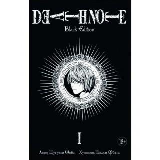 Death Note. Black Edition (книга 1)
