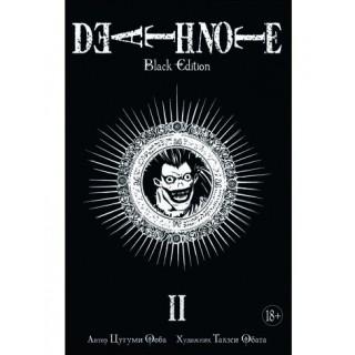 Death Note. Black Edition (книга 2)