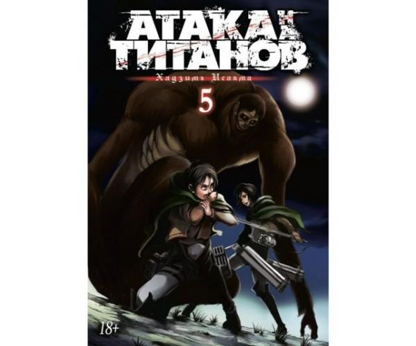 Атака на титанов (книга 5)