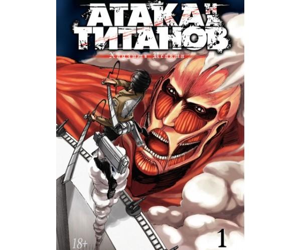Атака на титанов (книга 1)