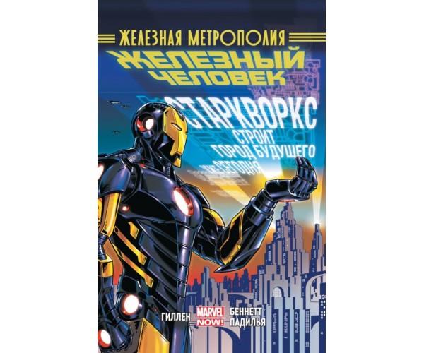Железный Человек (книга 4)