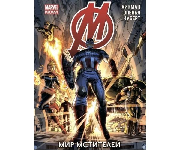 Мстители. Мир Мстителей (книга 1)