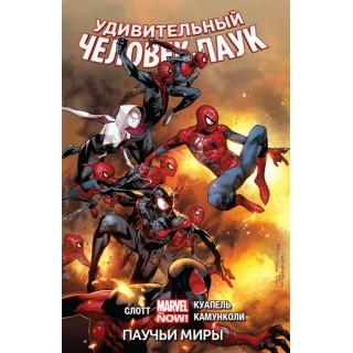 Удивительный Человек-Паук (книга 3)