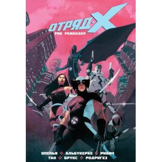 Отряд Икс. Книга 1