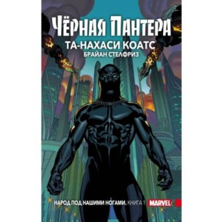 Чёрная Пантера (книга 1)