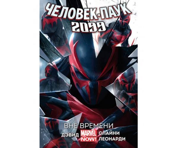 Человек-Паук 2099. Том 1