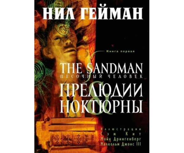 Sandman (книга 1)