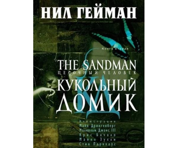 Sandman (книга 2)