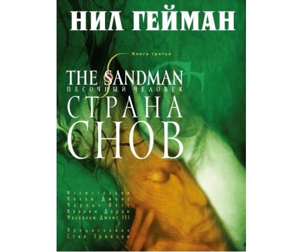 Sandman (книга 3)