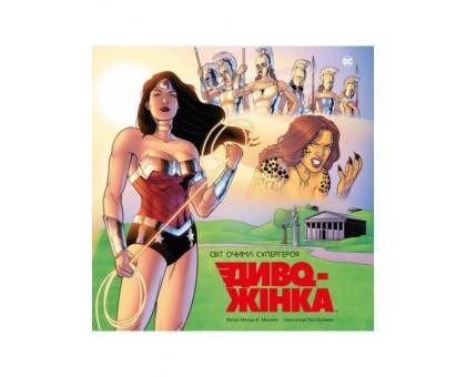 Диво-Жінка. Світ очима супергероя