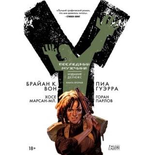 Y. Последний мужчина (книга 2)