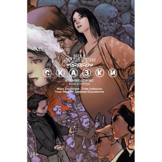 Сказки (книга 3)