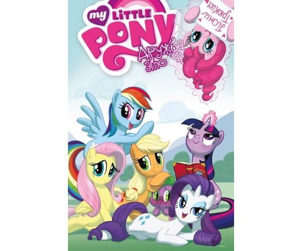 My Little Pony. Том 2